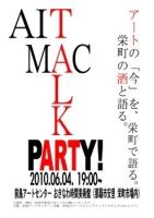 世界のアートシーンの「今」を知る!AIT Talk and Party in MAC