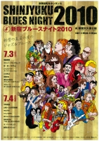 新宿ブルースナイト2010(真夏の夜のジャズ&ブルース)