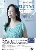 小山実稚恵 ピアノリサイタル ショパン生誕200年記念コンサート