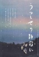 映画 『うつし世の静寂(しじま)に』 劇場公開前イベント
