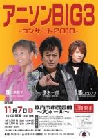 アニソンBIG3 -コンサート2010-