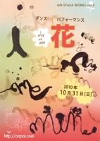 AIR STAGE WORKS VOL.5 ダンス パフォーマンス 「花」 i my me mine