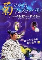 ひらかた菊フェスティバル