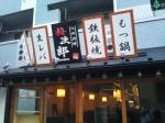 「九州酒場 梅次郎」って居酒屋が西船橋にできるみたいです。