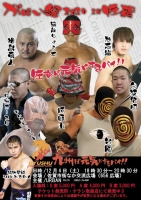 九州プロレス がばい祭り2010 IN佐賀