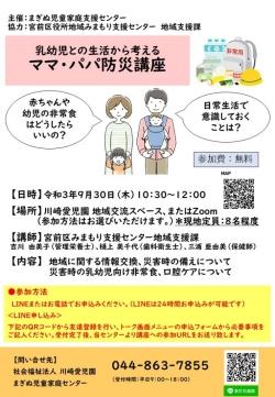 ママ・パパ防災講座