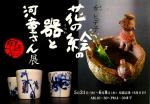 舌ヒデ子 花の絵の器と河童さん展