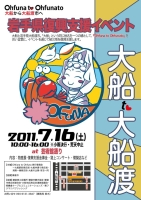 岩手県復興支援イベント  Ohfuna to Ohfunato ~大船から大船渡市へ~