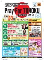 東日本大震災復興支援チャリティーイベント Pray For TOHOKU