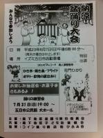 納涼盆踊り大会(佐伯区五日市)