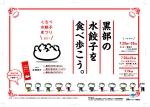 くろべ水餃子まつり2011