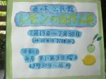 藤の木公民館 レモンの会 作品展