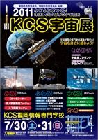 子供から大人まで楽しめるKCS宇宙展
