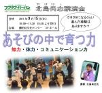 北島尚志講演会『あそびの中で育つ力』ご案内