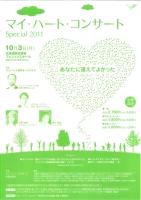 マイ・ハート・コンサート Special 2011