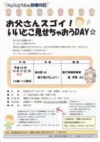 お父さんスゴイ!いいとこ見せちゃおうDAY☆ (子育て応援イベント ~みんなあつまれ体育の日~)