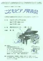 【広島市西区民文化センター】こどもピアノ発表会
