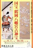 鎌倉国宝館 「国宝 鶴岡八幡宮古神宝」展