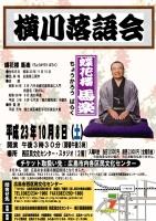 横川落語会 出演:蝶花楼 馬楽(ちょうかろう ばらく)