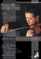 芦原充 ヴァイオリン・リサイタル 2011