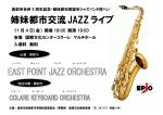 姉妹都市 根室市交流 JAZZ ライブ イースト・ポイント・ジャズ・オーケストラ