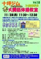 【11/28十坪ジム大腰筋体操教室】