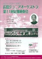 広島ジュニアオーケストラ 第11回定期演奏会