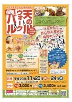 枚方の食べ歩きイベント 【京阪 天の川ウォークバル】