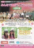 第23回 童謡唱歌のコンクール&ドリーミングコンサート