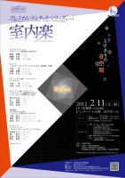 出雲楽友協会 プレミアム・コンサート・シリーズVOL.1〜室内楽