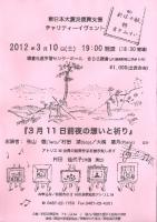東日本大震災支援チャリティーイヴェント  『3月11日前夜の想いと祈り』