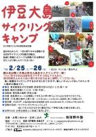 2/25~26椿咲く「伊豆大島サイクリングキャンプ」に行こう~♪