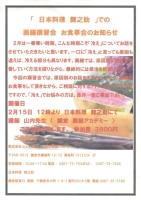 日本料理 鯉之助 『薬膳講習会・お食事会』 参加申込みのご案内