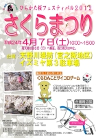 ひらかた桜フェスティバル2012