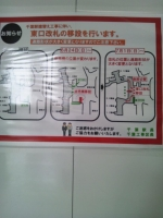 千葉駅の改札の場所が移動になるらしいですよー