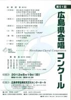 第51回広島県合唱コンクール