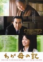 シネサロン・和光第28回上映会「わが母の記」