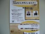 2012プロダクトデザインセミナーin尼崎