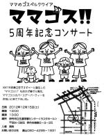 ママゴス!5周年記念コンサート
