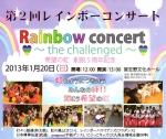 第2回「レインボーコンサート」開催迫る!