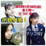 朝日町出身の女優 内田もも果さん