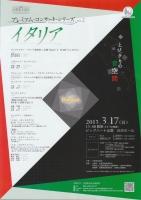 プレミアム・コンサート・シリーズVOL.2〜イタリア