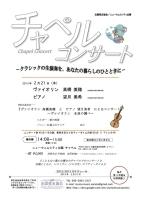チャペルコンサート ヴァイオリン高橋美穂とピアノ望月美希によるコンサート〜ヴァイオリン名曲のしらべ〜