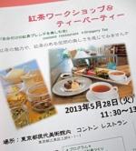 紅茶のワークショップ&ティーパーティー開催