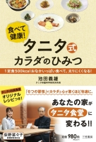 「タニタ式カラダのひみつ」著者・池田義雄氏の特別講演