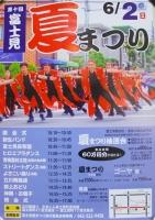 第10回富士見夏まつり