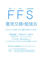 FFS意見交換・勉強会