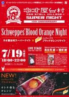 ネオ屋台村スーパーナイト × Schweppes Blood Orange Night