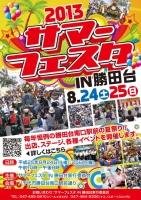 サマーフェスタIN勝田台2013(八千代市の夏祭り)