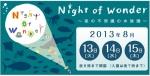 葛西臨海水族園「Night of Wonder ~夜の不思議の水族館~」